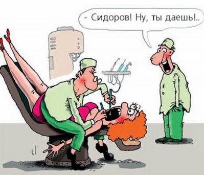 Картинки по запросу смешные картинки про стоматологов